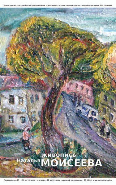 Выставка Натальи Моисеевой