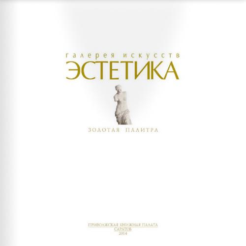 Каталог 2014 - Золотая палитра - Наталья Моисеева